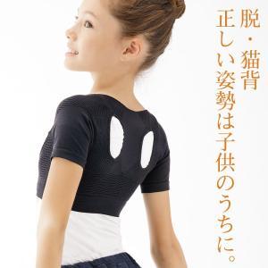 猫背矯正ベルト 姿勢 背筋 矯正 インナー サポーター 補正 肩こり 下着 メイダイ 毎日習慣 肩用 for kids 子供用|kajitano