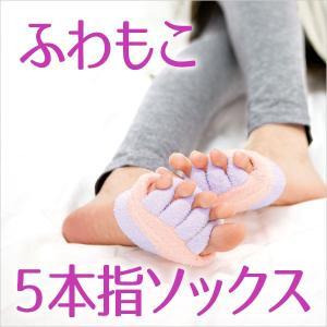 5本指ソックス 足指 広げる ソックス 靴下 指先なし 穴あき リラックスグッズ 眠れる森の5本指ふわもこソックス 足指タイプ|kajitano