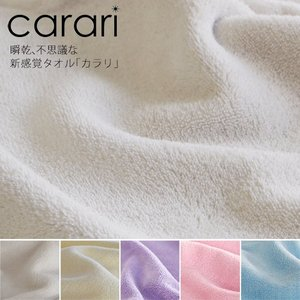 カラリ バスタオル  マイクロファイバー タオル 吸水タオル 髪 プール 巻き 即乾タオル ふわふわ 柔らかい マイクロファイバータオル carari|kajitano