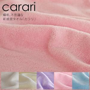 カラリ ヘアドライタオル  マイクロファイバー タオル ヘアケア 巻き 即乾タオル 吸水タオル ふわふわ 柔らかい マイクロファイバータオル 髪 吸水 carari|kajitano