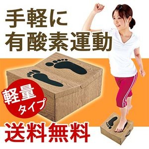 踏み台昇降 台 ダイエット 器具 踏み台昇降運動 ステッパー 有酸素運動 軽量 どこでもエクササイズ フミッパー|kajitano