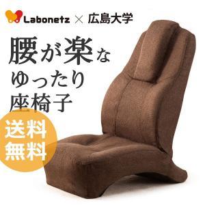 骨盤矯正 椅子 座椅子 腰痛 姿勢矯正 ストレッチ リクライニング ラボネッツ 骨盤ゆったり座椅子 kajitano