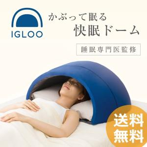枕 まくら 快眠枕 遮光枕 収音枕 安眠枕 昼寝枕 快眠ドーム ドーム枕 かぶって寝るまくら IGLOO イグルー|kajitano