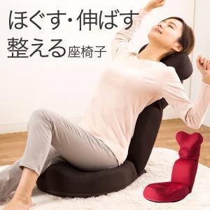 座椅子 ストレッチ リクライニング 腰痛 骨盤矯正 猫背 姿勢矯正 背中 肩甲骨 美バランス 波多野式 肩・首スッキリ座椅子 HOGUURE ほぐ〜れ|kajitano