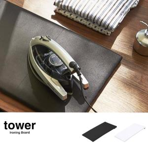 平型アイロン台 タワー  アイロン台 平型 大 ランドリー アイロン 薄い 軽量 アイロン台 コンパクト アイロン用 新生活 おしゃれ シンプル|kajitano
