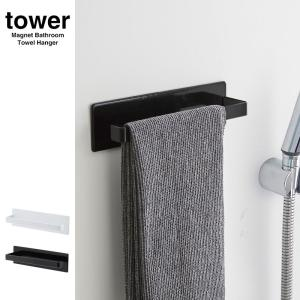 マグネットバスルームタオルハンガー タワー  タオルハンガー マグネット おしゃれ タオルハンガー マグネット式 浴室 洗濯機 マグネット|kajitano