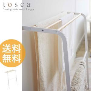 立て掛けバスタオルハンガー トスカ  タオルハンガー 洗面所 収納 バスタオル 大判 ランドリー収納 部屋干し 室内物干し 部屋干し タオル掛け|kajitano