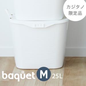 スタックストー バケット M ホワイト オリジナルカラー 収納 おもちゃ箱 モノトーン 白 おしゃれ バケツ 洗濯かご バスケット stacksto|kajitano