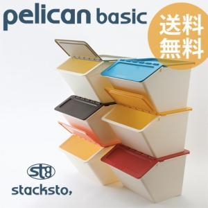 「スタックストー ペリカン ベーシック 22L」全8色  おもちゃ 収納 子供部屋 おもちゃ箱 収納ボックス スタックストーの写真