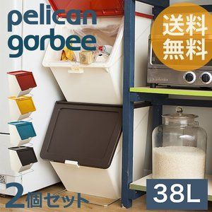 スタックストー ペリカン ガービー 2個セット 全4色  キッチン フタ付 おしゃれ ごみばこ ごみ箱 蓋付き ダストボックス ロック付き インテリア 分別|kajitano