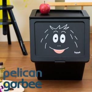 スタックストー ペリカン ガービー バーバパパ おもちゃ箱 収納 pelican garbee ゴミ箱 分別 ごみ箱 キッチン フタ付き おもちゃ箱|kajitano
