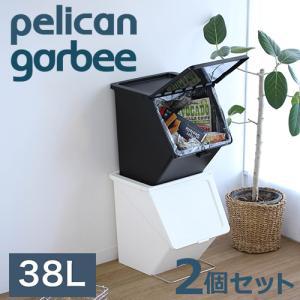 スタックストー ペリカン ガービー black&white 2個セット 全2色 pelican garbee stacksto, ペリカン キッチン フタ付 分別 ゴミ箱 おしゃれ ごみ箱|kajitano
