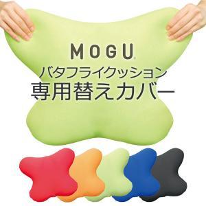 MOGU 腰痛 クッション オフィス 骨盤矯正 姿勢矯正 腰当て モグ バタフライクッション 専用カバー|kajitano