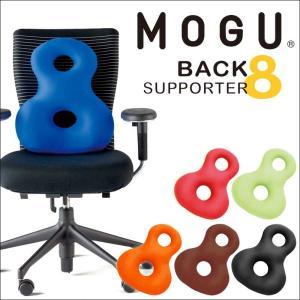 MOGU ビーズクッション 腰痛 クッション オフィス 肩コリ 腰痛対策 腰用 骨盤 姿勢 運転 ドライブ 腰当て 背あて モグ バックサポーターエイト|kajitano