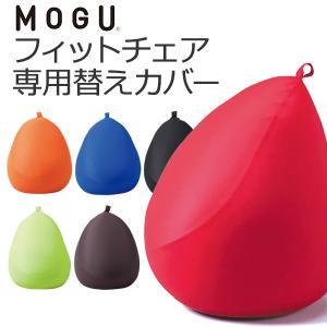 MOGU ソファ クッション ビーズクッション 座椅子 ビッグサイズ モグ フィットチェア 専用カバー|kajitano
