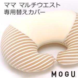 MOGU 授乳クッション 授乳枕 マタニティ mogu 腰用 クッション モグ ママ マルチウエスト 専用カバー|kajitano