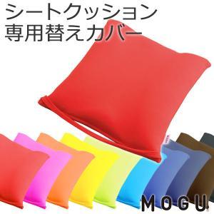MOGU 腰痛 クッション 座ぶとん ビーズクッション 骨盤クッション 腰当て モグ シートクッション 専用カバー|kajitano