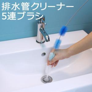 排水管クリーナー 5連ブラシ パイプクリーナー 排水管 つまり 浴室 洗面 水道 配管 ワイヤー 髪の毛 異物|kajitano