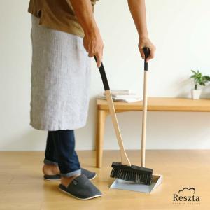 ほうき ちりとり セット おしゃれ レシュタ Reszta スタンドブルームセット ホウキ チリトリ セット 馬毛 シンプル 室内 北欧 掃除道具|kajitano