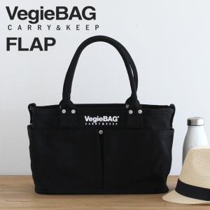 ベジバッグ フラップ  キャンバストートバッグ ベジバッグ トートバッグ キャンバス マザーズバッグ VegieBag|kajitano