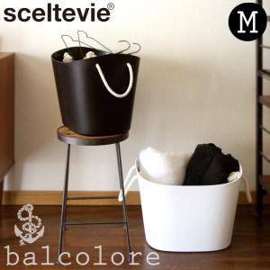バルコロール M 全10色 洗濯かご 洗濯カゴ バルコロール m 収納ボックス おしゃれ 収納カゴ バスケット 収納 かご balcolore|kajitano