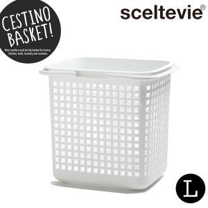 チェスティーノ バスケット L  マルチバスケット かご ランドリー 収納 CESTINO BASKET 収納ボックス バスルーム 籠 インテリア収納 おしゃれ シンプル 白 黒|kajitano