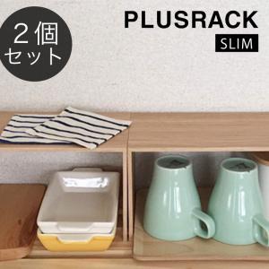 プラスラック スリム 2個セット  収納 スリム 棚 キッチン キャニスター収納 ケトル収納 ランドリー ナチュラル 北欧テイスト 日本製|kajitano