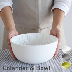 米とぎにもつかえるザルとボウル ライクイット ザル ボウル 米とぎ キッチン プラスチック ボウル 耐熱 調理道具 ザルとボウルのセット 日本製 Colander&Bowl|kajitano