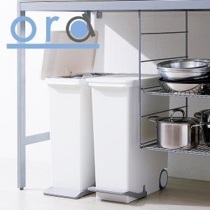 ★商品の特徴★  キッチンのことを考えたゴミ箱、オルア。 容量はそのまま、機能とデザインにこだわりリ...