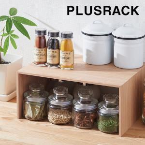 プラスラック  収納 キッチン キャニスター収納 ケトル収納 ランドリー ナチュラル 北欧テイスト PLUSRACK シンプル おしゃれ 日本製|kajitano
