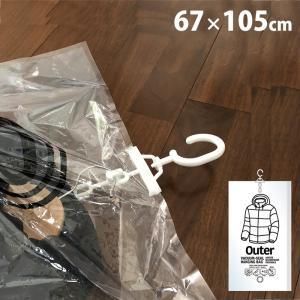 衣類圧縮袋 クローゼット収納 吊り下げ収納 洋服カバー ハンガー付き バキュームシール ハンギングバッグ 67×105cm 3枚セット|kajitano