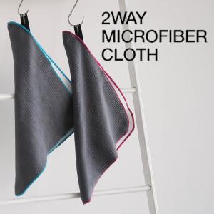 2wayマイクロファイバークロス お掃除クロス マイクロファイバークロス 両面 お掃除グッズ 大掃除 ダスター 布巾|kajitano