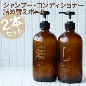 ボストンラウンド ディスペンサー 詰め替えボトル 2本セット シャンプー コンディショナー ソープディスペンサー ガラス 陶器 kajitano