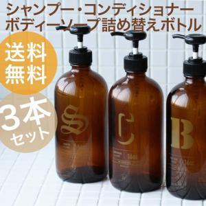 ボストンラウンド ディスペンサー 詰め替えボトル 3本セット シャンプー コンディショナー ボディソープ ソープディスペンサー ガラス 陶器|kajitano