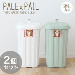 ゴミ箱 ダストボックス ペール×ペール 60L 選べる 2個セット ふた付き 屋外 おしゃれ 分別 大型 ごみ箱 ペールペール 北欧|kajitano