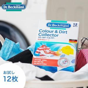 ドクターベックマン カラー&ダートコレクター 12枚入り  色移り防止シート Dr.Beckmann シミ抜き しみ抜き 洗剤 シミ抜き剤 ランドリー カラー|kajitano
