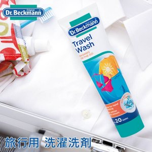 ドクターベックマン トラベルウォッシュ 旅行用洗濯洗剤  Dr.Beckmann|kajitano