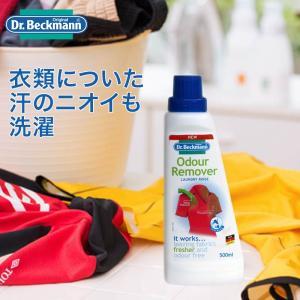ドクターベックマン オドリムーバー 衣類の消臭&防臭剤  洗濯洗剤 Dr.Beckmann ランドリー|kajitano