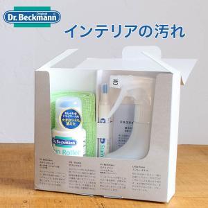 ドクターベックマン テキスタイル&インテリアケアBOX  Dr.Beckmann シミ抜き しみ抜き 洗剤 シミ抜き剤 ステインペン|kajitano