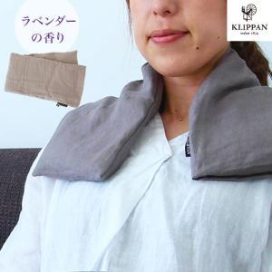 肩 首 温め ネックウォーマー カイロ リラックス 冷え対策 クリッパン 電子レンジ 麦の温冷 ネックピロー ウォッシュドリネン ラベンダー|kajitano