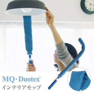 MQ Duotex エムキューデュオテックス インテリアモップ ブルー ハンディモップとモップクロスのセット お掃除クロス マイクロファイバークロス 大掃除 kajitano