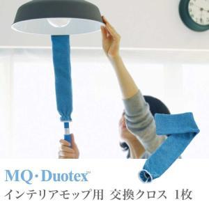 MQ Duotex エムキューデュオテックス インテリアモップ ブルー 交換モップクロス お掃除クロス モップ マイクロファイバークロス お掃除グッズ 大掃除 kajitano