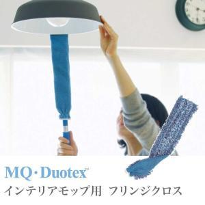 MQ Duotex エムキューデュオテックス インテリアモップ ブルー 交換フリンジクロス 1枚 お掃除クロス マイクロファイバークロス お掃除グッズ 大掃除 kajitano