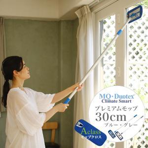 MQ Duotex エムキューデュオテックス プレミアムモップ 30cm ブルー モップとモップクロスのセット お掃除クロス マイクロファイバークロス 大掃除
