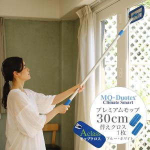 MQ Duotex エムキューデュオテックス プレミアムモップ用 交換クロス1枚 30cm  モップクロス お掃除クロス マイクロファイバー 大掃除|kajitano