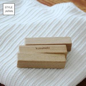 虫除け 防虫 消臭 衣類用 衣装ケース 玄関 お部屋 フレグランス おしゃれ STYLE JAPAN 天然アロマで衣類を守る くすのき防虫ブロック 3個入り|kajitano