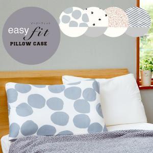 イージーフィット 枕カバー 2枚組 43×63cm まくらカバー ピローケース ピローカバー 寝具 のびのび 綿 コットン綿 ニット生地|kajitano