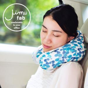 ネックピロー 首枕 クッション 旅行 トラベル ジムファブ JIMU fab ネックサポートピロー|kajitano
