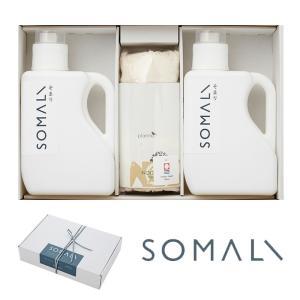 SOMALI 洗濯用ギフトセットC  そまり 洗濯用洗剤 ギフトセット SOMALI 引き出物 引出...