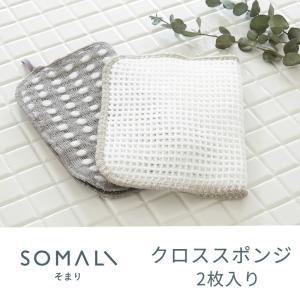 SOMALI クロススポンジ 2枚セット  そまり 食器用スポンジ キッチン スポンジ 白 グレー セット 北欧テイスト 布製 スポンジ ナチュラル kajitano